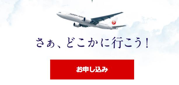 JALどこかにマイル申込方法