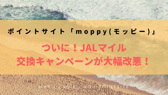 moppyのJALマイル交換キャンペーン