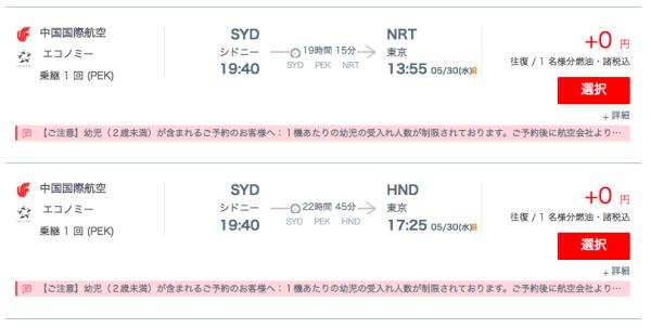 東京ーシドニー格安航空券