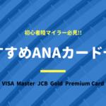 おすすめANAカード
