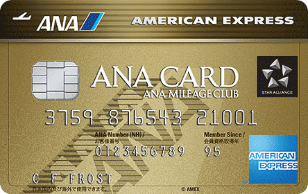 ANAアメリカンエキスプレスゴールドカード