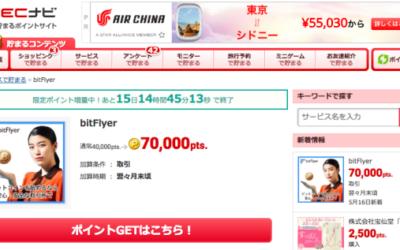 bitflyerポイントサイト