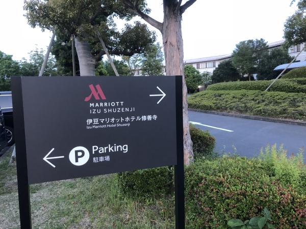 伊豆マリオットホテル修善寺の駐車場
