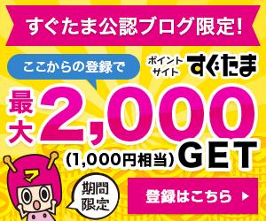 すぐたま認定ブログ1000円