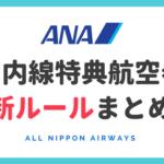 ANA特典航空券新ルールまとめ
