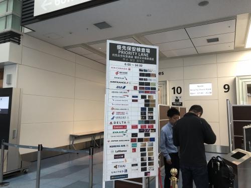 羽田空港優先保安検査場