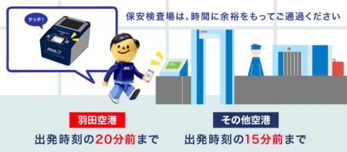 羽田空港国内線締め切り