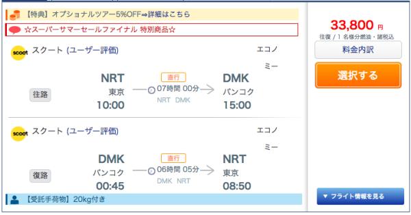 HISバンコク航空券