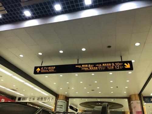 上海マリオットへのアクセス