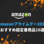 amazonプライムデーおすすめ商品
