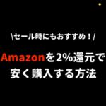 amazon割引方法