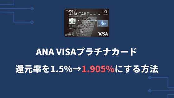 ANA VISAプラチナカード還元率
