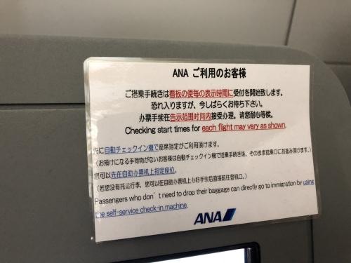 ana968便搭乗記