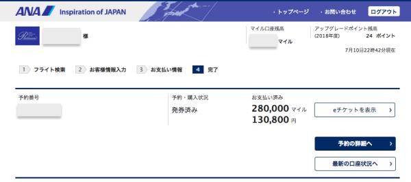 バリ島のANA特典航空券