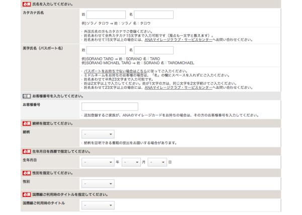 ana特典利用者登録方法
