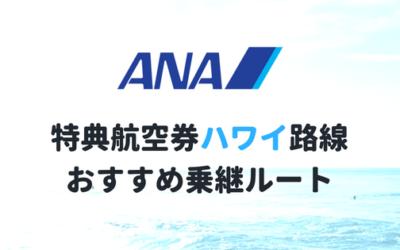 ANAハワイ特典航空券