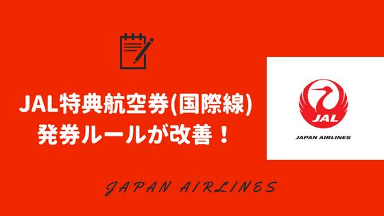 JAL特典航空券期限