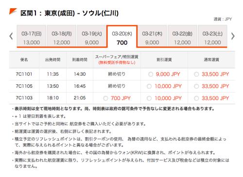 チェジュ航空700円セール