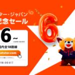 ジェットスター6円セール