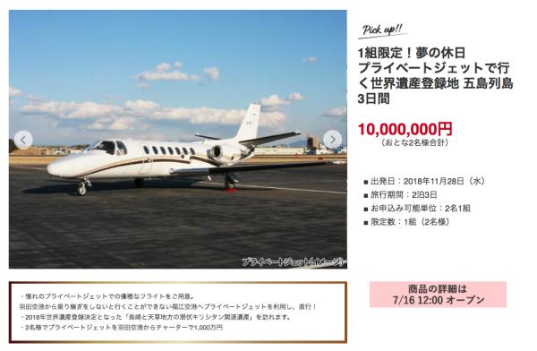 jtbの1000万円ツアー