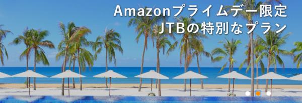 jtbのアマゾンプライムデー