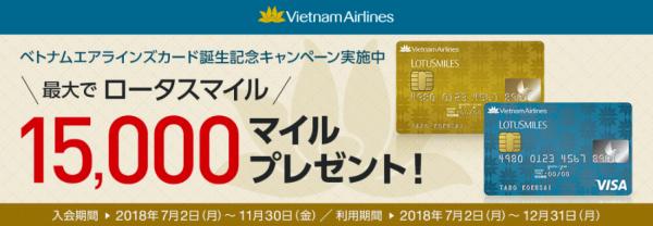 ベトナムエアラインズカード