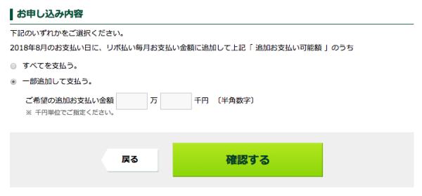 VISA増額申請