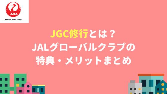JGC修行とは