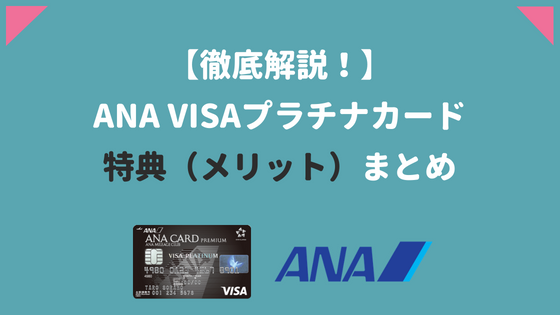 ANA VISAプラチナカード