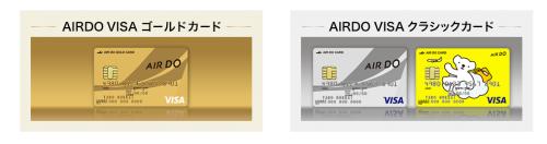 airdoカードの種類