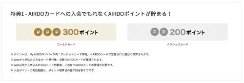 airdoカードのメリット・特典