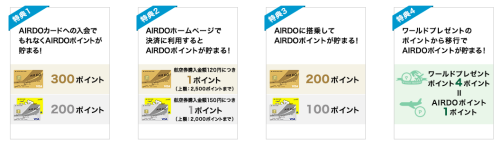 airdoカードの特典・メリット