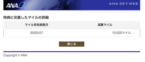 ANA東京ー長崎特典航空券