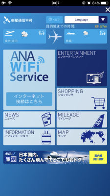 ANAの機内Wi-Fi繋がらない
