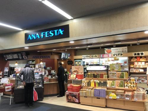 長崎空港のANA FESTA
