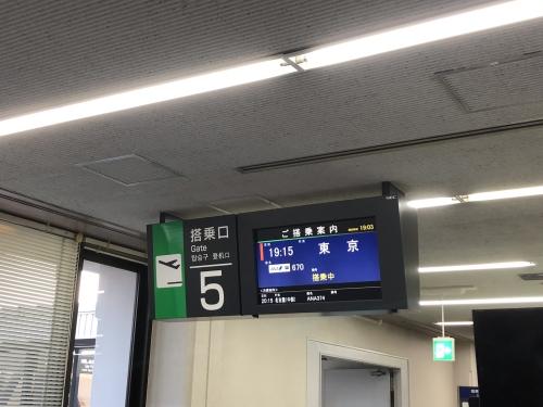 ana670便の搭乗口