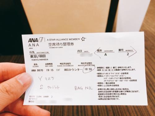 ANA空席待ち整理券