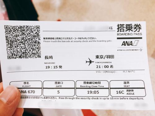 ANA搭乗券