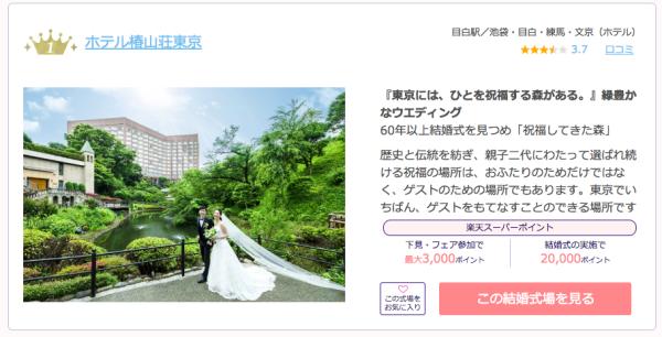 ホテル椿山荘見学