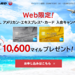 JALアメックスキャンペーン