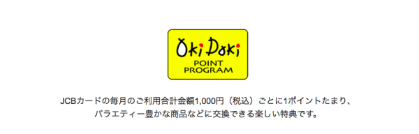 okidokiポイントとANAマイル