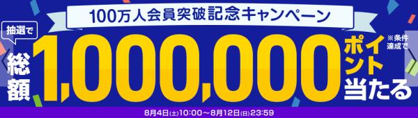 楽天rebates100万人突破