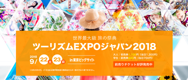 ツーリズムEXPOジャパン(旅博)