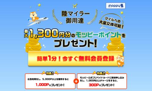 moppy新規入会キャンペーン