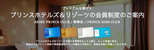 プリンスクラブ会員登録