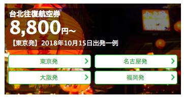 台北航空券