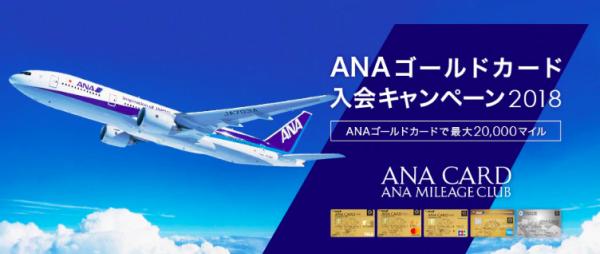 ANAゴールドカードキャンペーン