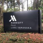 マリオット山中湖のエントランス