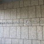 ザプリンスパークタワー東京