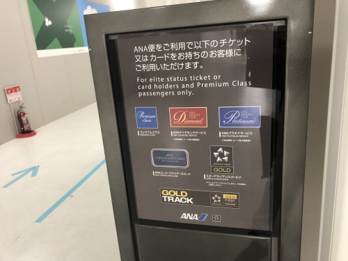 福岡空港の専用保安検査場